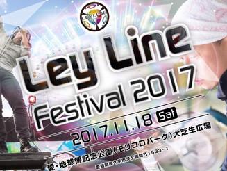 愛知 Ley Line Festival 2017 アーティストライブ