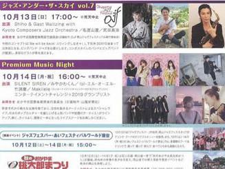 岡山 歌手 音楽フェス