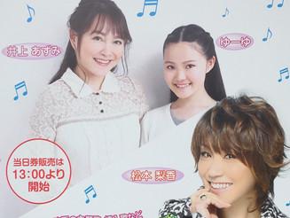 岡山 歌手 ファミリーコンサート