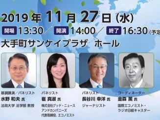 東京 文化人 講演、パネルディスカッション