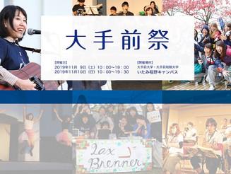 兵庫 俳優、芸人 学園祭トークショー