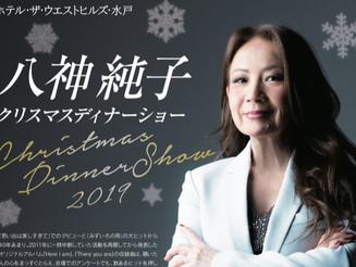 茨城 歌手 クリスマスディナーショー