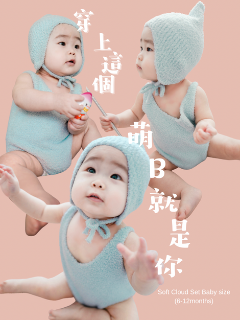 軟綿綿居家服 Baby size [6-12months] 連帽
