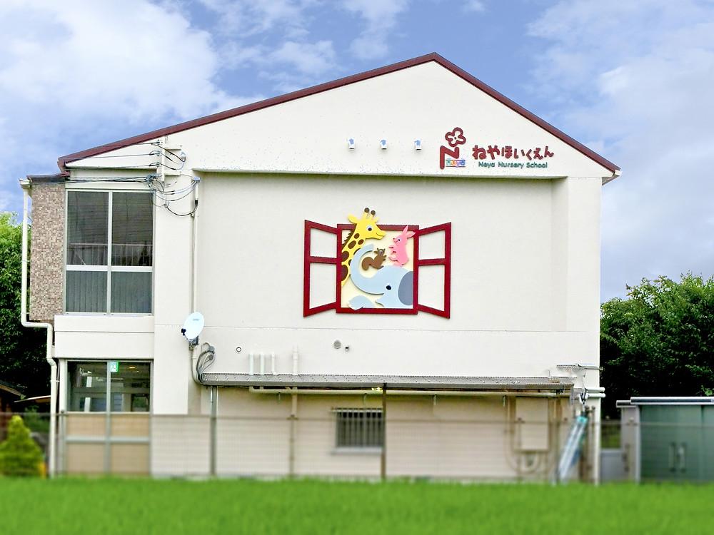 壁面 看板 立体 イラスト どうぶつ 子供 保育園 幼稚園 看板 大阪