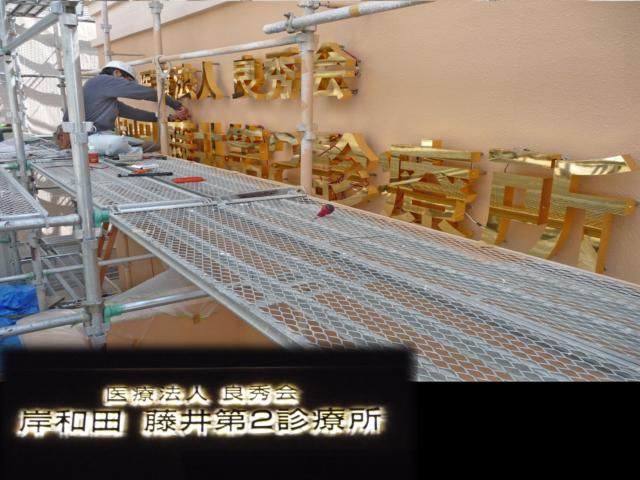 バックライト 金文字 照明 LED ステンレス 鏡面 高級感 サイン 医療 病院 クリニック 看板 大阪