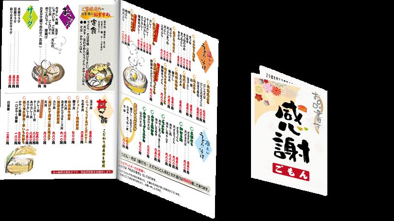 泉大津市ごもん様のメニューブックを制作しました。