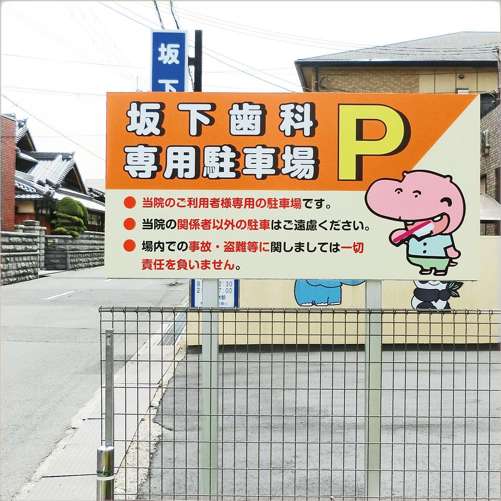 カバ 歯医者 駐車場看板 オレンジ 明るい 元気 パーキング 駐車場 歯医者 歯科 看板 大阪