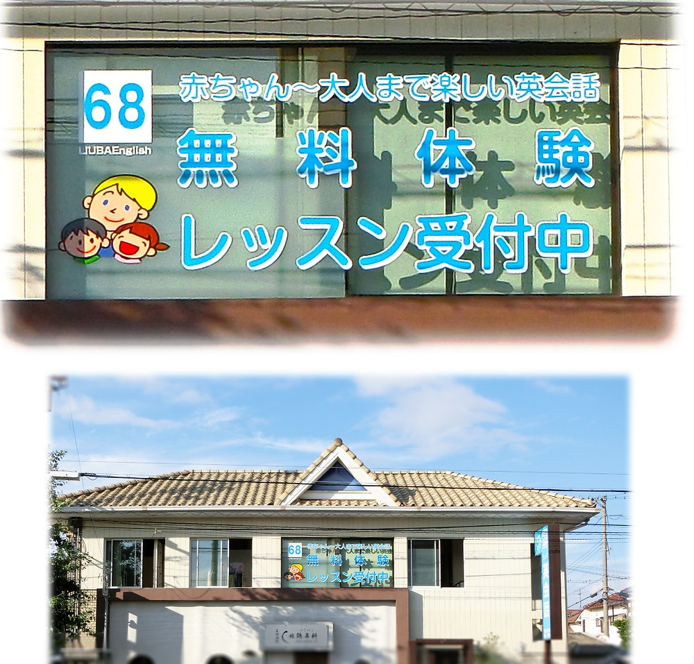 ウィンドウサイン 窓 ステッカー イラスト 外国人 英会話 子供 大阪
