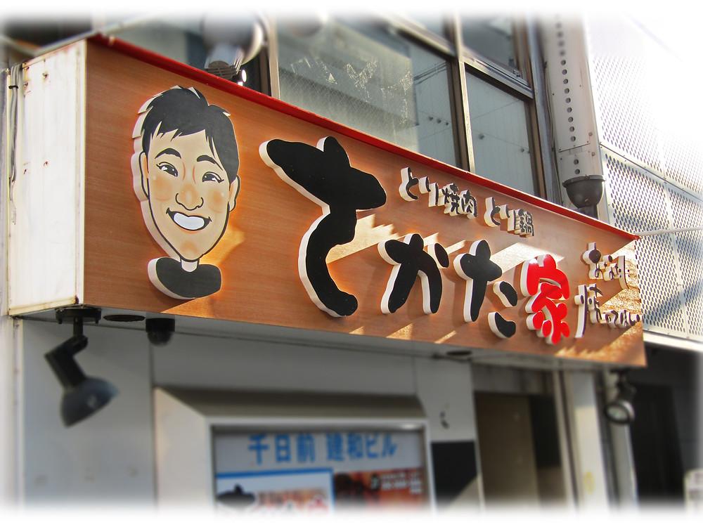 ファザードサイン 似顔絵 カルプ インパクト オリジナル 焼き鳥 飲食店 看板 大阪