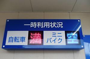 駐輪場_ 看板_電飾LED.jpg