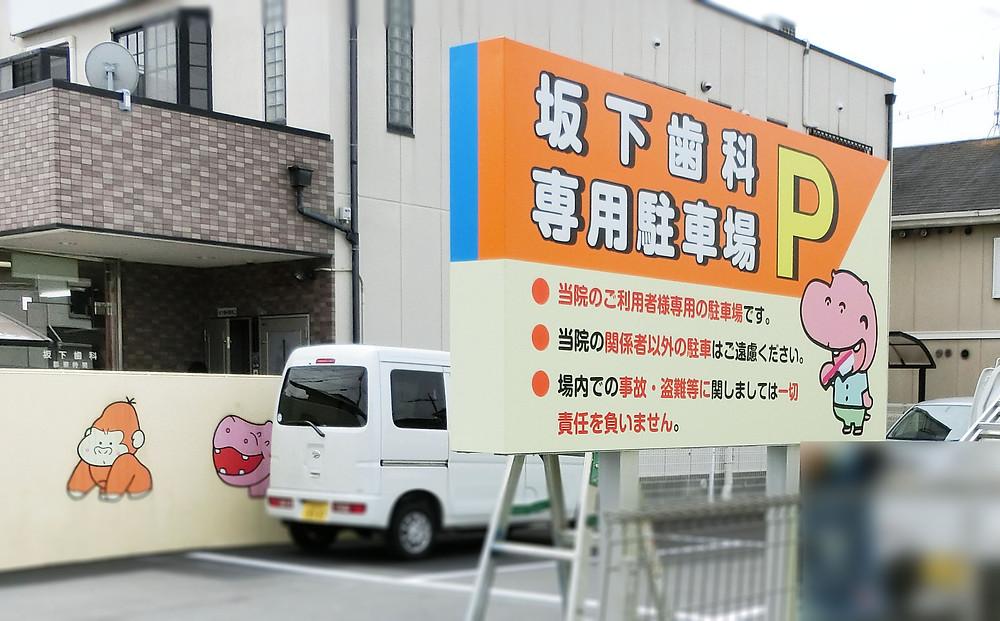 看板 自立 駐車場 イラスト どうぶつ 歯医者 看板 大阪 注意書き インクジェット