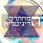 Copy of Copy of המחתרת.png
