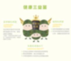 【商品頁-IS】InSeed-益伏敏_03.jpg