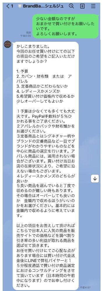 お任せ買い付け 1 - Blog _edited.jpg