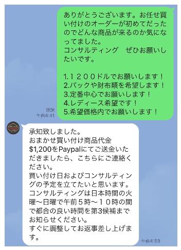 お任せ買い付け 2 - Blog .png