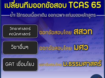 📌ประกาศล่าสุดจาก ทปอ! เปลี่ยนทีมออกข้อสอบ TCAS 65 ทั้ง GAT-PAT และวิชาสามัญ