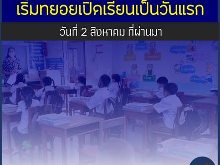 📌โรงเรียนในศรีสะเกษ เริ่มทยอยเปิดเรียนเป็นวันแรก วันที่ 2 สิงหาคม ที่ผ่านมา