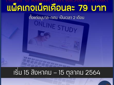 📌กสทช. ช่วยลดค่าใช้จ่ายเรียนออนไลน์ จัดแพ็คเกจเน็ตเดือนละ 79 บาท ให้นร.อนุบาล-กศน. เป็นเวลา 2 เดือน