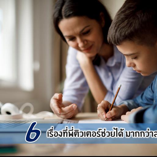 6 เรื่องที่พี่ติวเตอร์ช่วยได้ มากกว่าการสอนพิเศษ