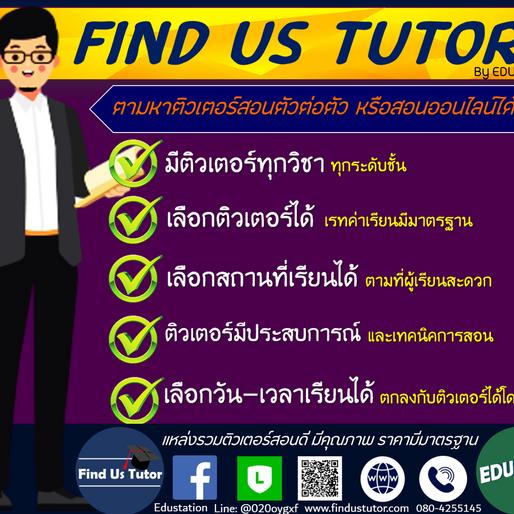 ถ้าคุณกำลังตามหาติวเตอร์อยู่ ให้ Find Us Tutor ช่วยคุณสิ!