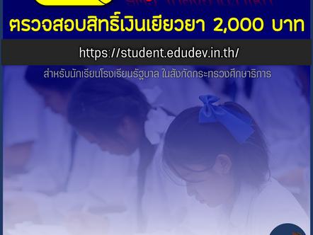 📌เช็คด่วน! สพฐ. เปิดช่องทางตรวจสอบสิทธิ์เงินเยียวยา 2,000 บาท สำหรับนักเรียนโรงเรียนสังกัด ศธ.