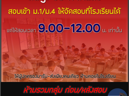 📢สอบเข้า ม.1/ม.4 ให้จัดสอบที่โรงเรียนได้ แต่ให้สอบเวลา 9.00-12.00 น. เท่านั้น