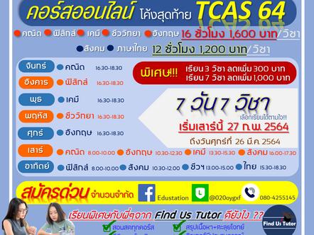 📌📌📌คอร์สออนไลน์ โค้งสุดท้าย TCAS 64
