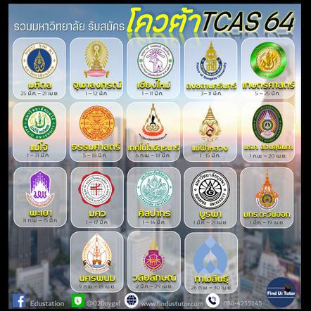 😀รวมมหาวิทยาลัยที่ยังเปิดรับสมัครโควต้า TCAS64
