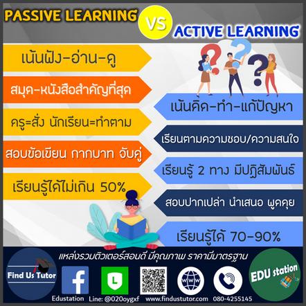 ความแตกต่าง Passive Learning กับ Active Learning