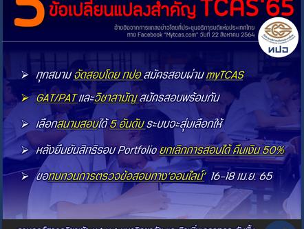 เซฟด่วน!! 📌5 ข้อเปลี่ยนแปลงสำคัญ TCAS'65📌