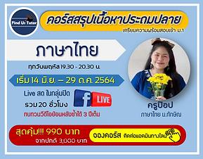 คอร์ส1.4_ภาษาไทย.png
