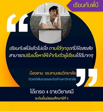 Tutor B_Student 3.tif