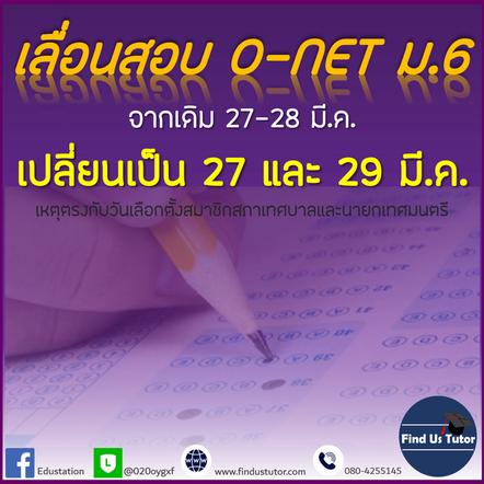 📌ประกาศด่วนจาก สทศ เลื่อนสอบ O-NET ม.6