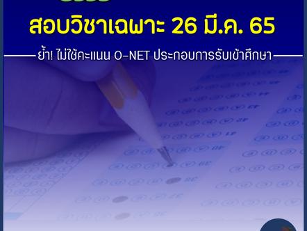 📌กสพท ประกาศแล้ว! สอบวิชาเฉพาะวันที่ 26 มี.ค. 65 ย้ำ! ไม่ใช้คะแนน O-NET ประกอบการรับเข้าศึกษา