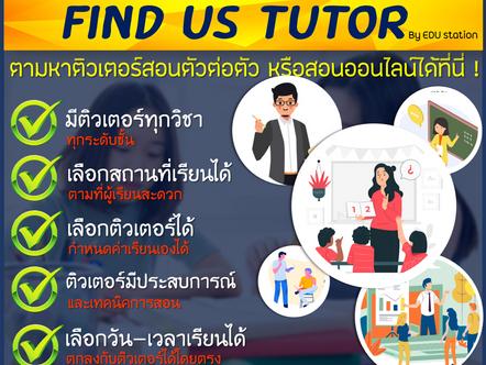 ตามหาติวเตอร์กับ Find Us Tutor