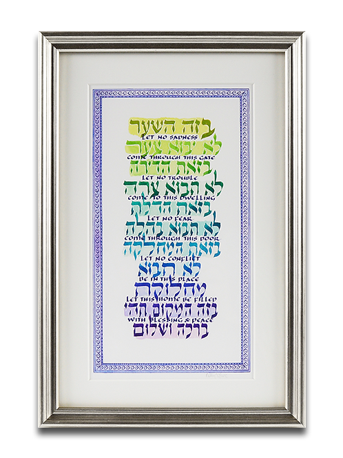 Home Blessing – Silver Frame