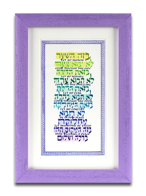 Home Blessing – Purple Frame
