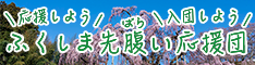banner-sakibarai-04.png