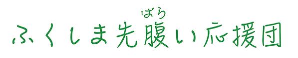fukushimasakibarai.png