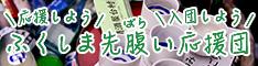 banner-sakibarai-03.png