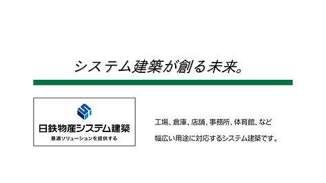 日鉄物産システム建築.JPG