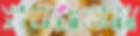 姉妹サイト「ふくしま先腹い応援団」バナー