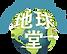 姉妹サイト「地球堂」ロゴ