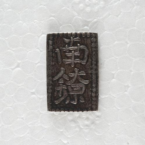 但馬南鐐銀(中字)