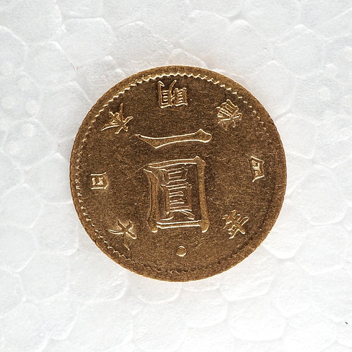旧1円金貨 明治4年後期