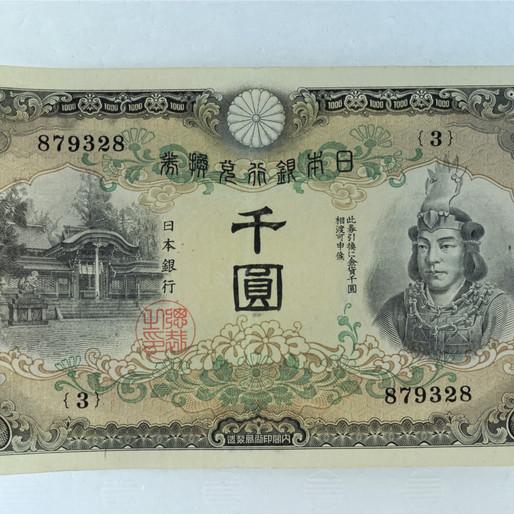 オリラジ中田敦彦youtube大学でも取り上げられた 幻のお札「日本武尊1000円札」