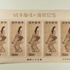 日本記念切手