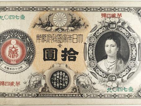 「最も美しい紙幣」×日本最初の肖像画入り紙幣