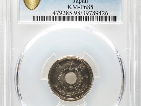 「幻の10円玉」 未発行の十円洋銀貨