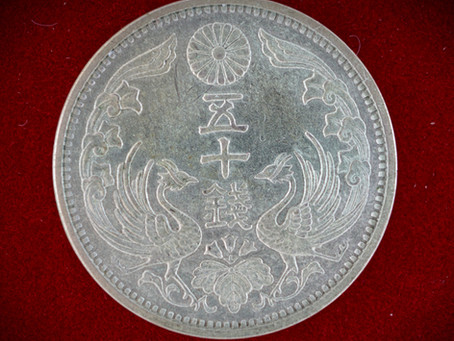 幻の銀貨 未発行の八咫烏銀貨